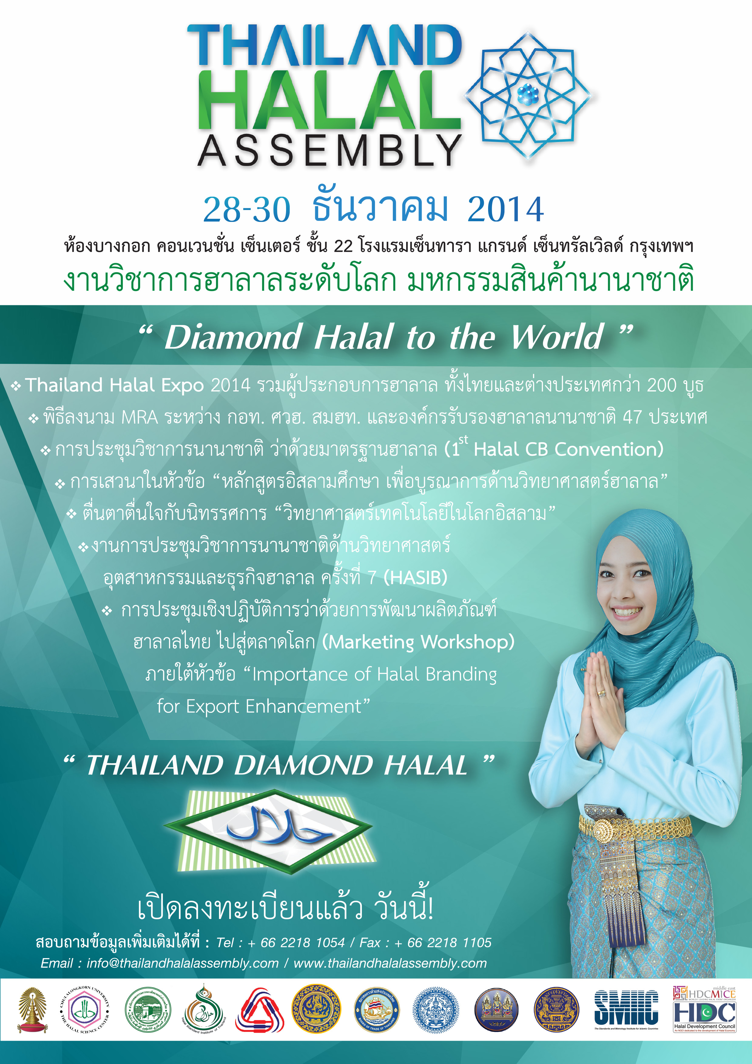 Thailand Halal Assembly 2014