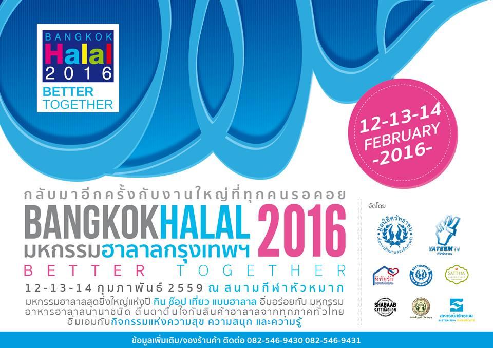 Bangkok Halal 2016 มหกรรมฮาลาลกรุงเทพฯ