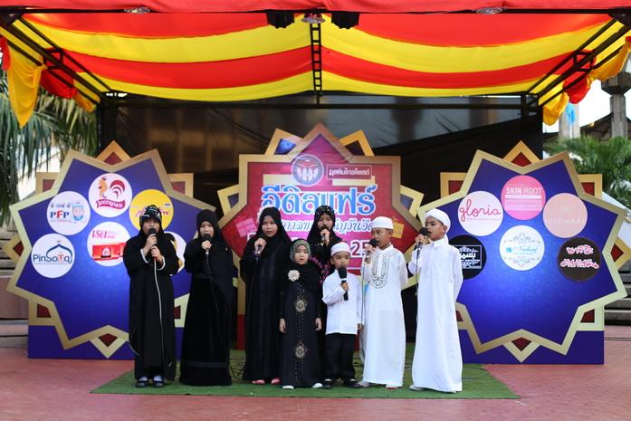 อีดิลแฟร์ ครั้งที่ 5 เทศกาลของขวัญวันอีด 26-28 สค. กระหึ่มศูนย์กลางอิสลามฯ