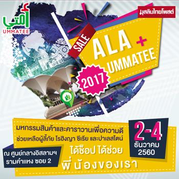 ALA + UMMATEE 2017