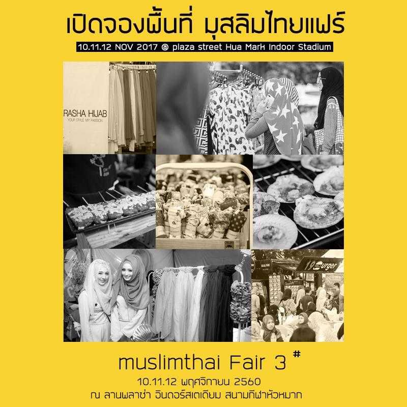 มุสลิมไทยแฟร์ 2017