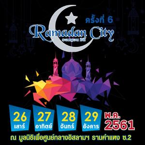 Ramadan City 2018 ณ ศูนย์กลางอิสลามแห่งประเทศไทย