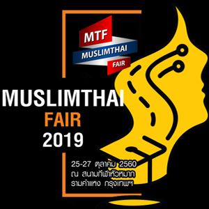 มุสลิมไทยแฟร์ ครั้งที่ 5