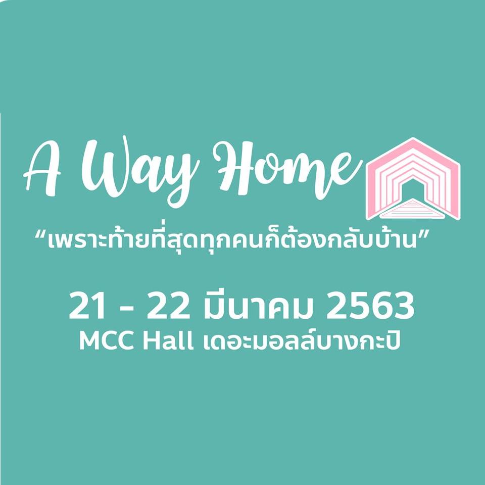 A Way Home ทางกลับบ้าน